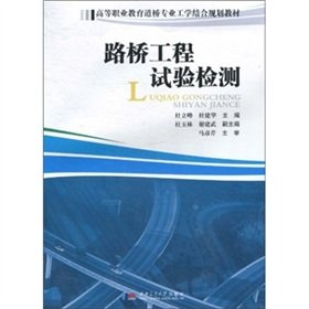 Road and bridge engineering test (2)(Chinese Edition)