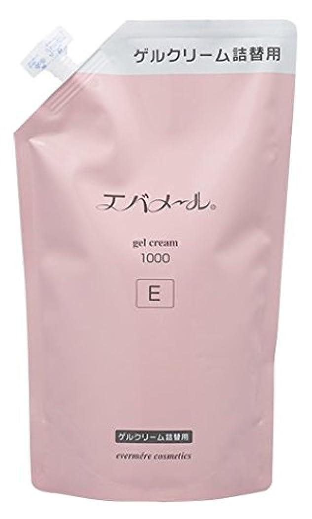 グレード険しい胸エバメール ゲルクリーム 詰替1000g(E)