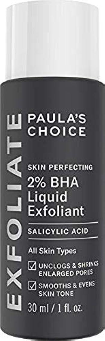 愛人暴行革命Paula's Choice Skin Perfecting 2% BHA Liquid Salicylic Acid Exfoliant 1 onz (30ml)[並行輸入品]