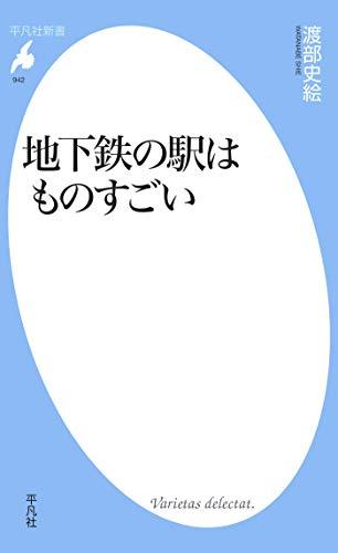 地下鉄の駅はものすごい (平凡社新書0942) - 渡部 史絵