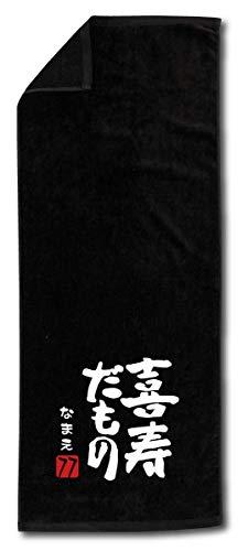 /DMT/名入れ 喜寿祝い【喜寿だもの】【黒シャーリングタオル】【フリー】 PRIME