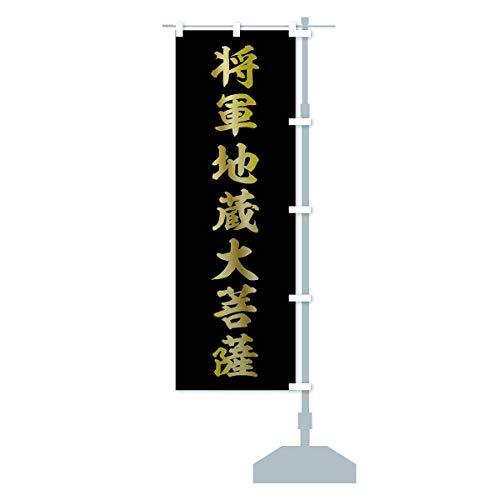 将軍地蔵大威菩薩 のぼり旗 サイズ選べます(スリム45x180cm 右チチ)
