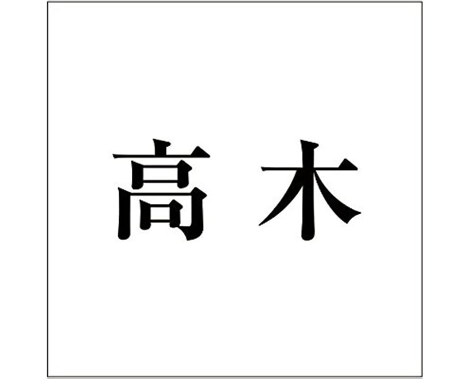 一般的な従順殺人者切文字 カッティングシート 明朝文字 ????? 100×100mm表札板用 高木 オーダーメイド 納期8営業日