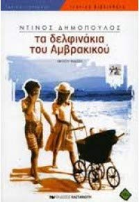 Paperback ta delfinakia tou amvrakikou [Greek] Book