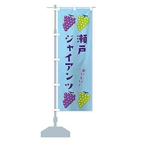 瀬戸ジャイアンツ・葡萄・ブドウ のぼり旗 サイズ選べます(ショート60x150cm 左チチ)