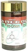 ビタオニオン960粒 ×お得2箱セット《たまねぎエキス、特殊製法でつくられたタマネギ濃縮乾燥粒、北海道産のF1品種のタマネギ 》