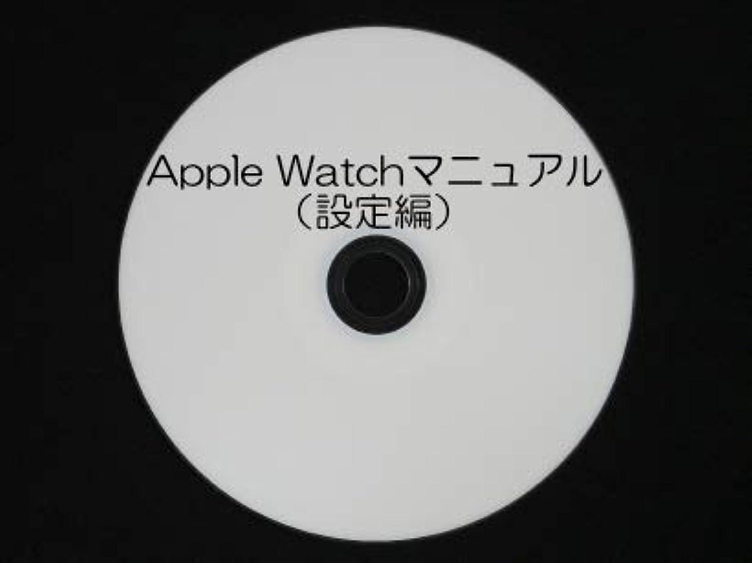 船形広範囲に十分ですApple Watch マニュアル(設定編) DVD版