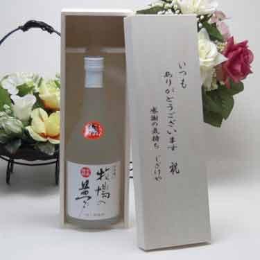 贈り物 大和一酒造 牛乳焼酎 牧場の夢 720ml(熊本県) いつもありがとう木箱セット