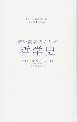 若い読者のための哲学史 (Yale University Press Little Histor)