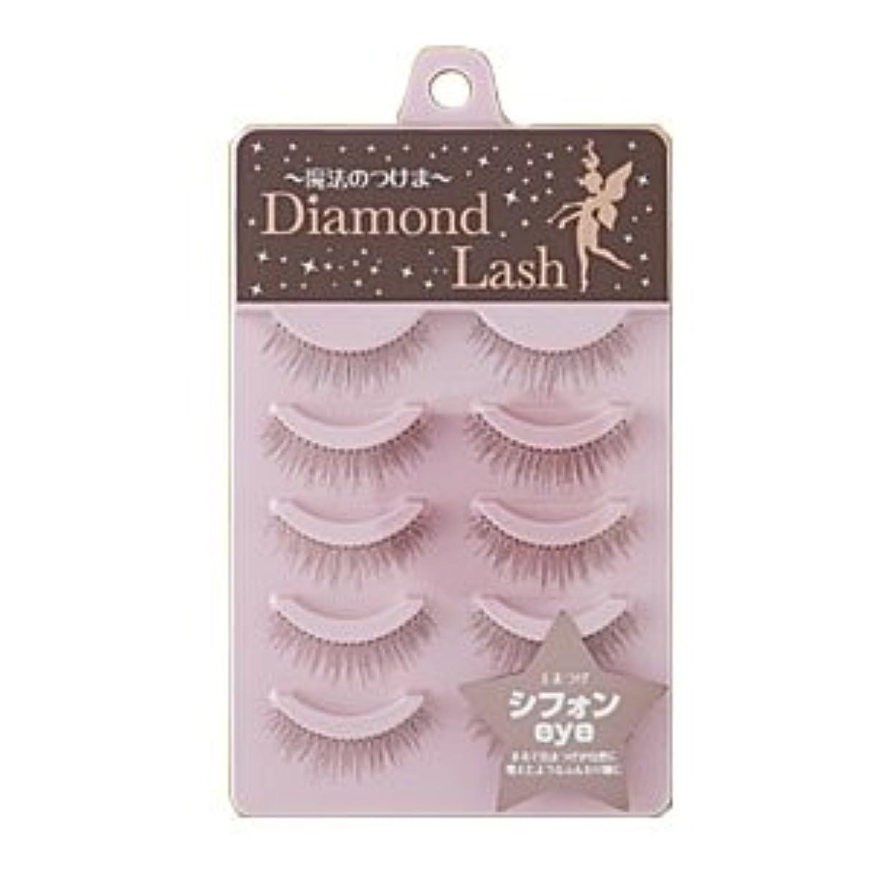 ピット適応的ジャンクダイヤモンドラッシュ Diamond Lash つけまつげ リッチブラウンシリーズ シフォンeye