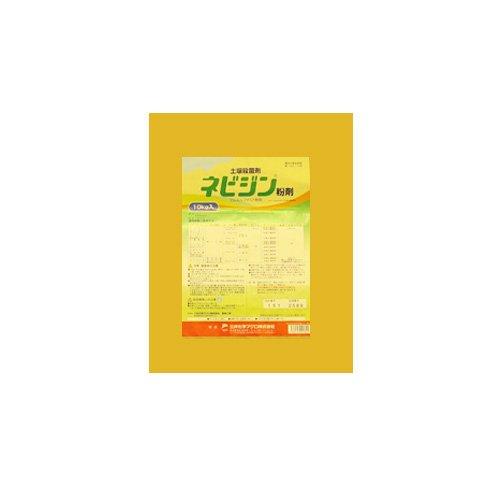ネビジン粉剤 10kg 【農薬・殺菌剤】