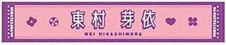 日向坂46 ソンナコトナイヨ 推しメンマフラータオル 東村芽依