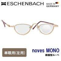 エッシェンバッハ ノーヴェスシリーズ 眼鏡型ルーペ ノーヴェス・モノ 単眼用(左用) 1681 5倍・5L