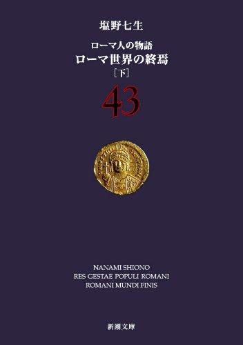 ローマ人の物語 (43) ローマ世界の終焉(下) (新潮文庫)