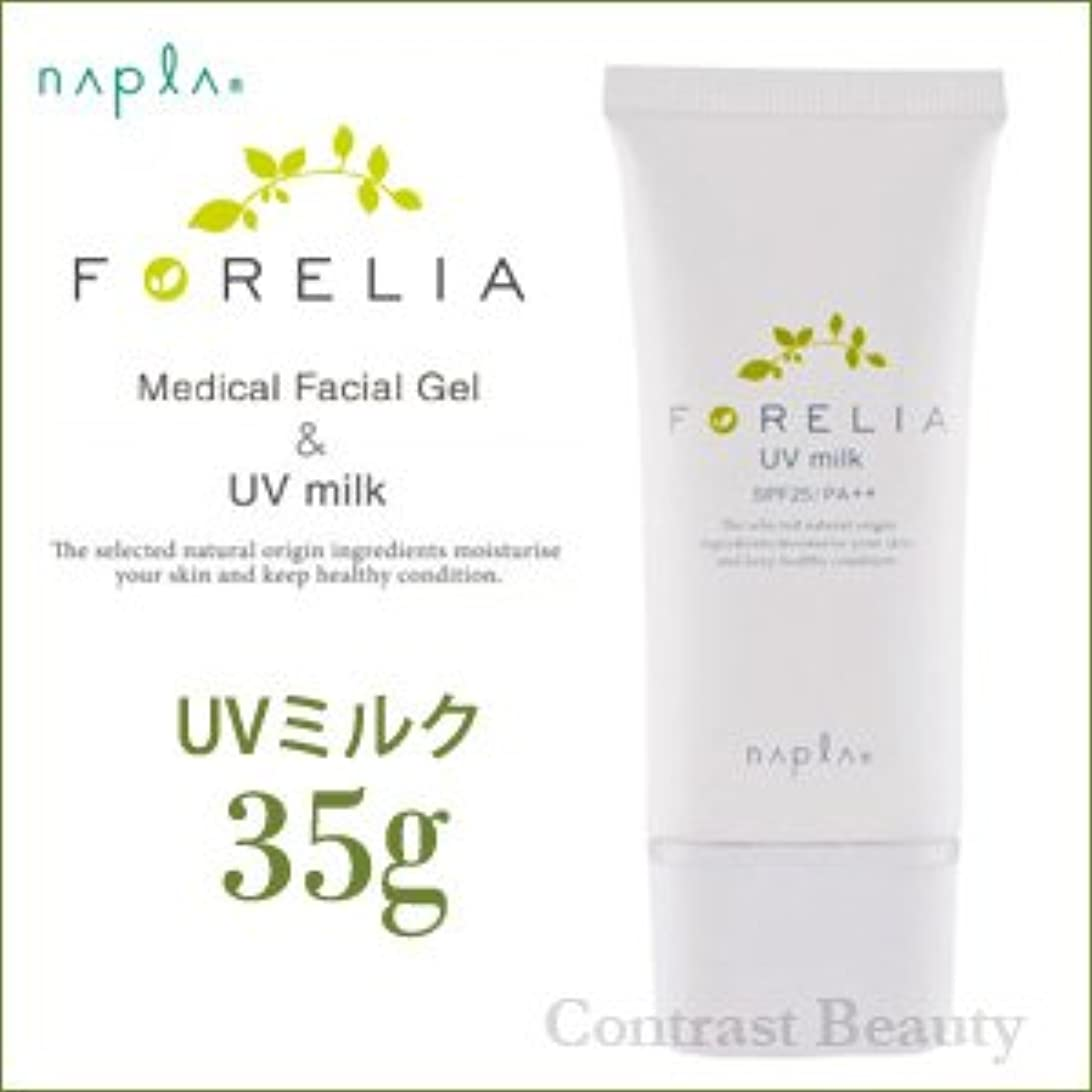 リングモチーフ単位【X3個セット】 ナプラ フォーレリア UVミルク