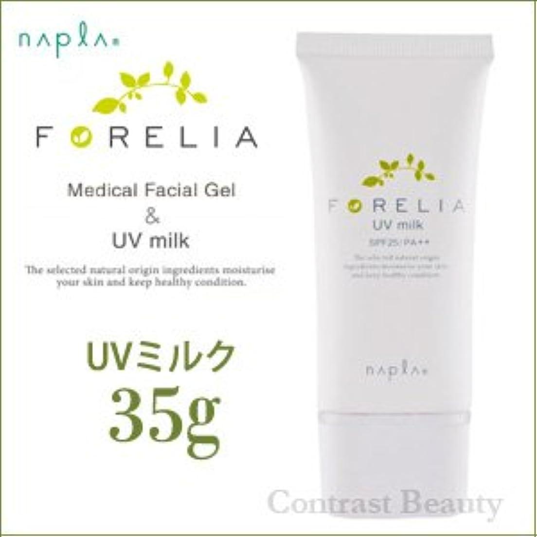 高めるエネルギー起業家【X3個セット】 ナプラ フォーレリア UVミルク