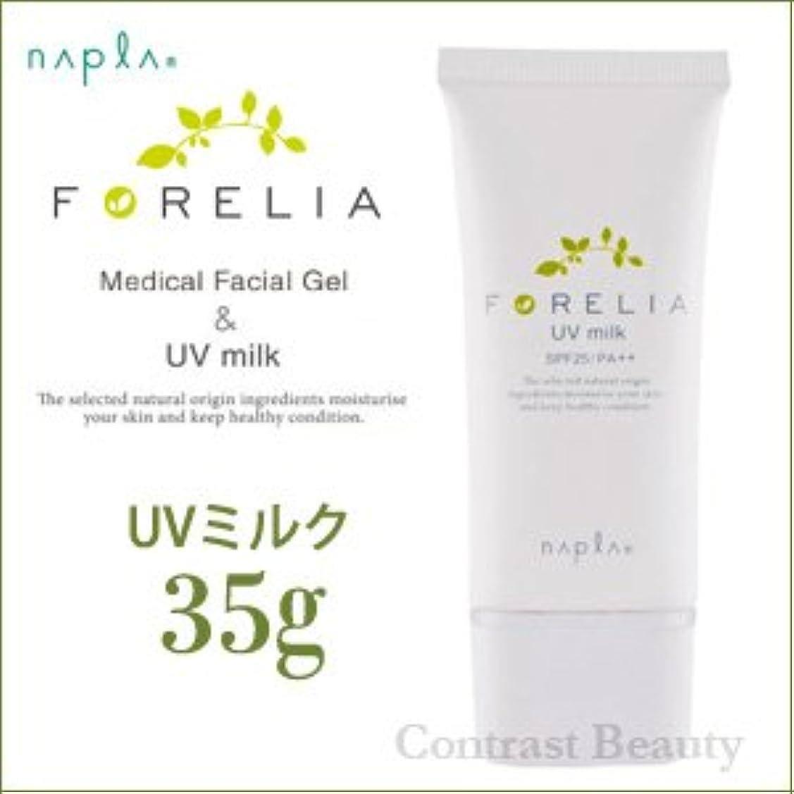 くるくる見捨てる専門知識【X3個セット】 ナプラ フォーレリア UVミルク