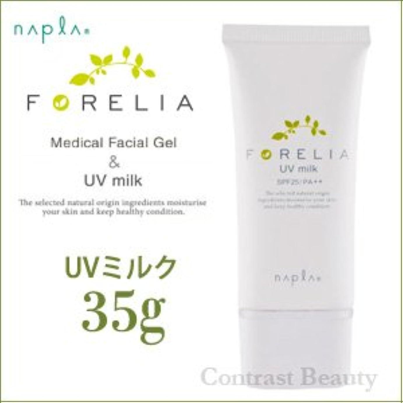 欠点チップレール【X2個セット】 ナプラ フォーレリア UVミルク
