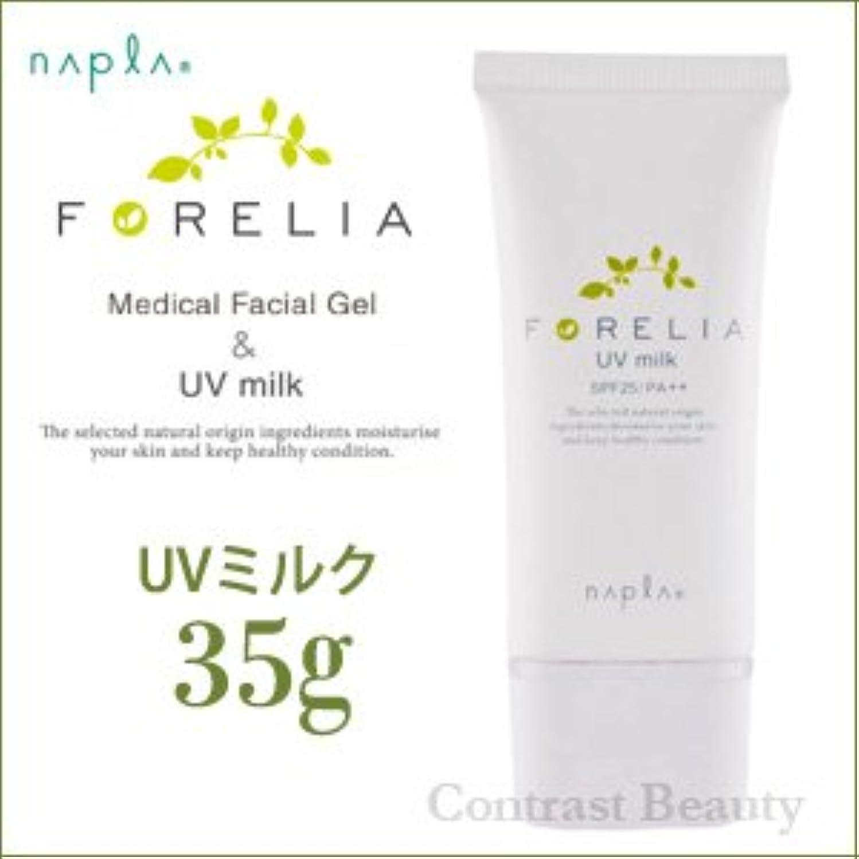 きゅうりサーバント推測する【X2個セット】 ナプラ フォーレリア UVミルク
