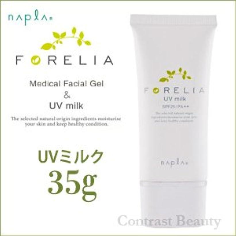 機関バケット封筒【X3個セット】 ナプラ フォーレリア UVミルク