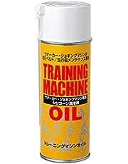 トレーニングマシン専用 シリコーン潤滑剤 シリコーンスプレー OIL-900