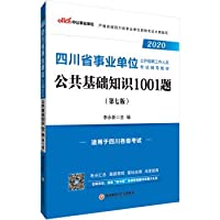 Sichuan Province in 2020 public education public institutions to recruit staff examination materials: basic knowledge of public issues 1001(Chinese Edition)
