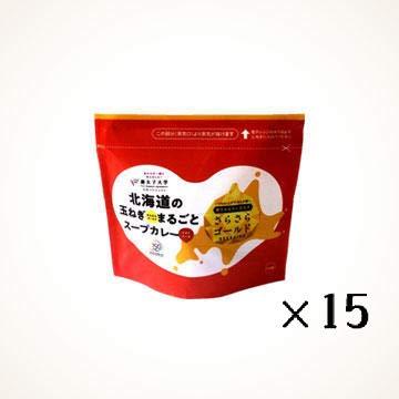 【15点セット】 サッポロウエシマ 北海道の玉ねぎまるごとスープカレー270g
