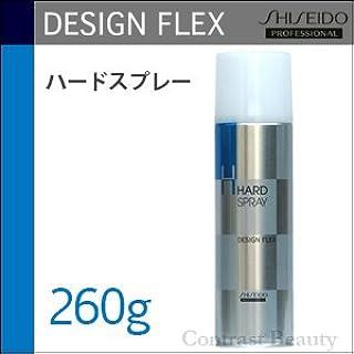 資生堂 デザインフレックス ハードスプレー 260g