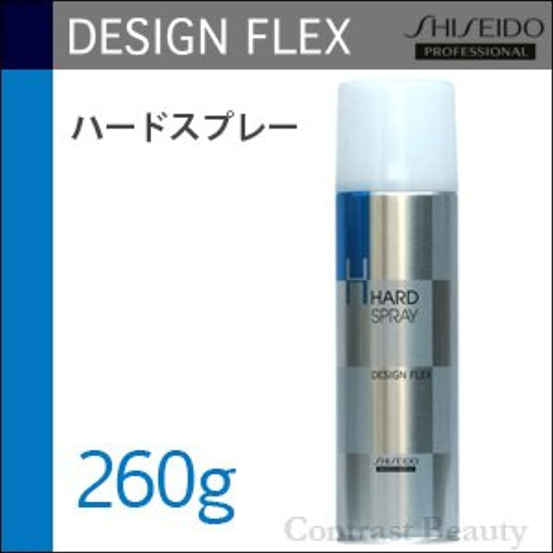 狂うドキドキかき混ぜる【x4個セット】 資生堂 デザインフレックス ハードスプレー 260g
