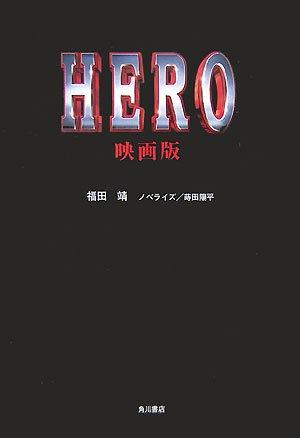HERO 映画版