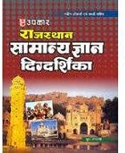 Rajasthan Samanya Gyan Digdarshika (With Latest Facts and Data)