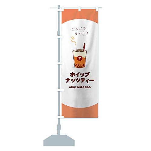 ホイップナッツティー のぼり旗(レギュラー60x180cm 左チチ 標準)