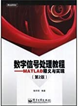 digital signal processing tutorial: MATLAB Interpretation and Implementation (2nd Edition)