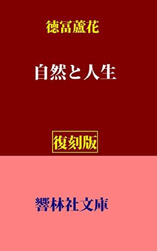 【復刻版】徳冨蘆花の「自然と人生」 響林社文庫の詳細を見る