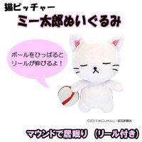 猫ピッチャー ミー太郎ぬいぐるみ マウンドで居眠り (リール付き)