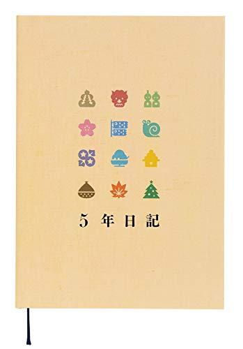 東洋出版株式会社『5年日記』