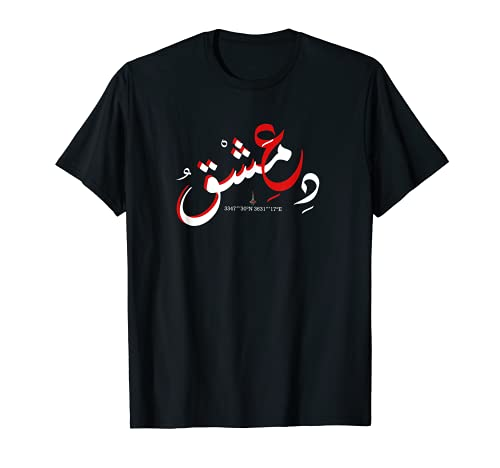dimashq ist die Liebe Syrien mit arabisschen Schrift Design T-Shirt