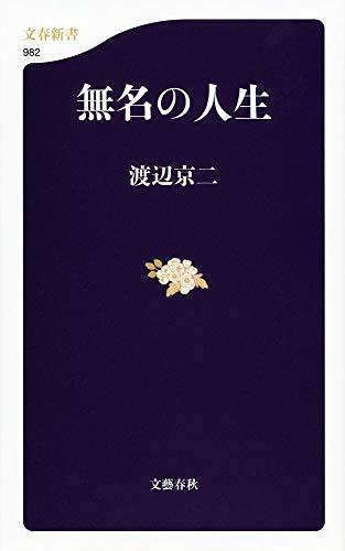 無名の人生 (文春新書)