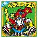 【天使10位 ヘラクライスト (緑) (復刻シール) 】 天使だらけのビックリマン シール