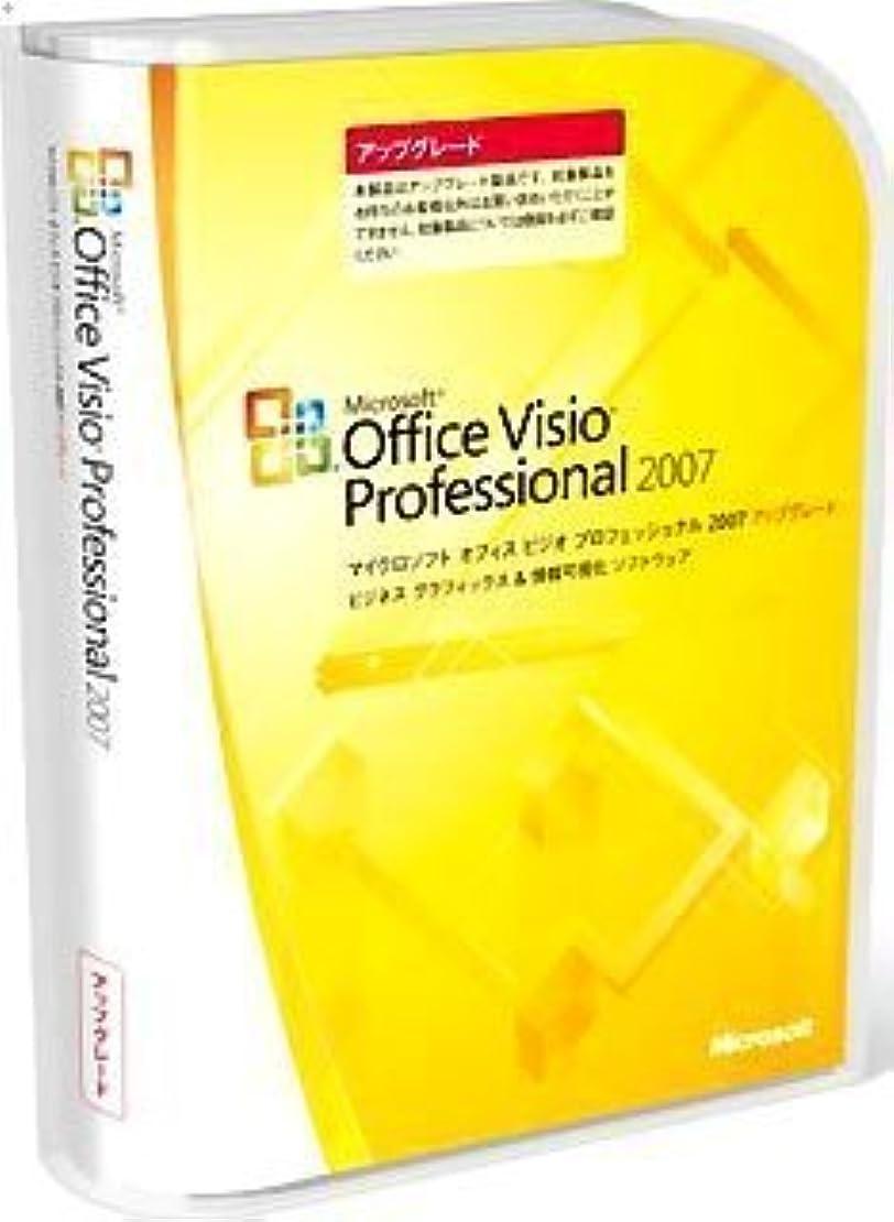 教師の日主張誤解【旧商品/メーカー出荷終了/サポート終了】Microsoft Office Visio Professional 2007 アップグレード