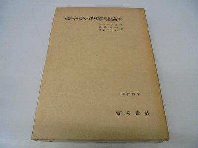原子炉の初等理論〈下〉 (1976年) (現代科学)