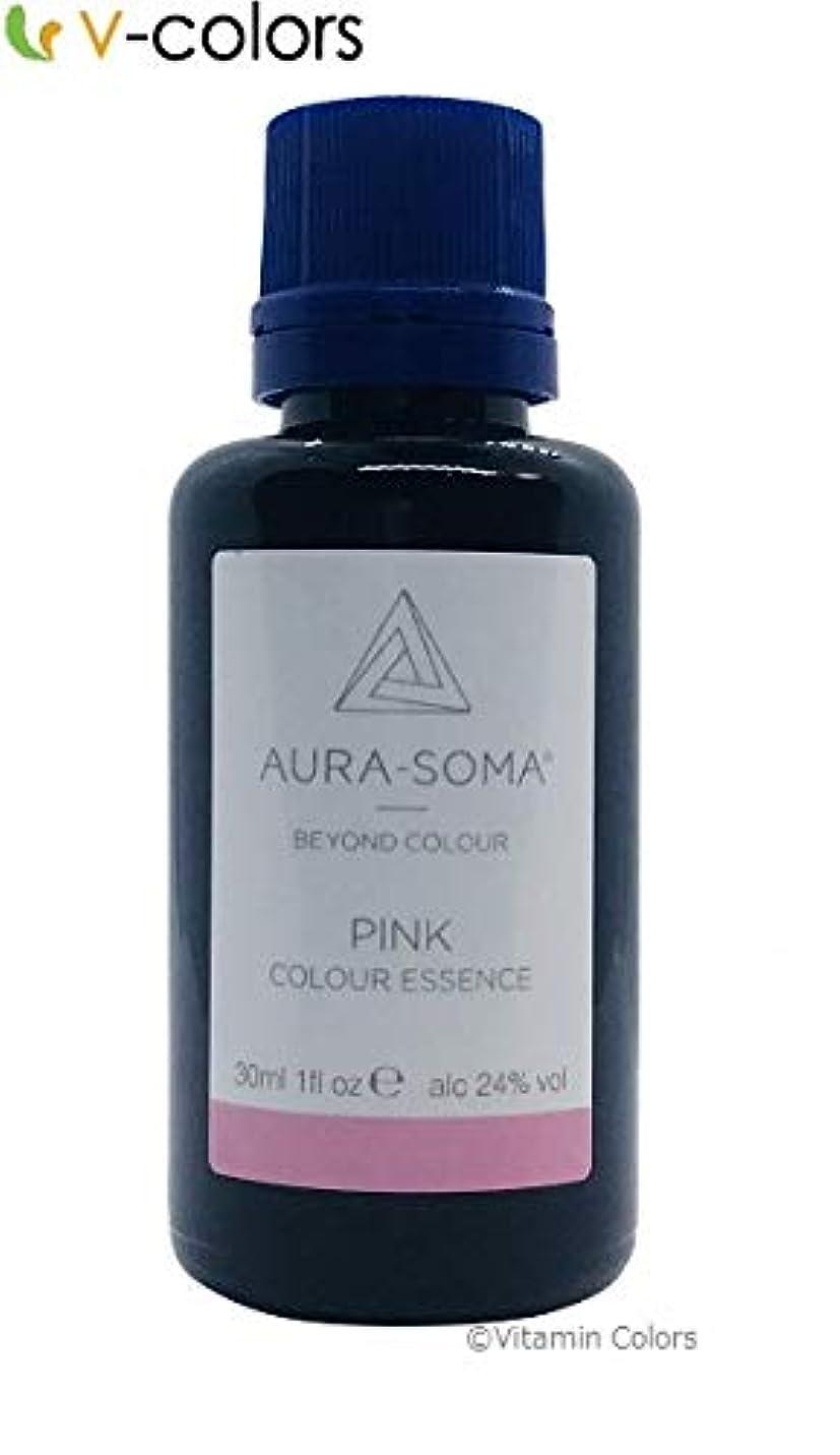 ゴネリル証言するポインタオーラソーマ カラーエッセンス ピンク/30ml Aurasoma