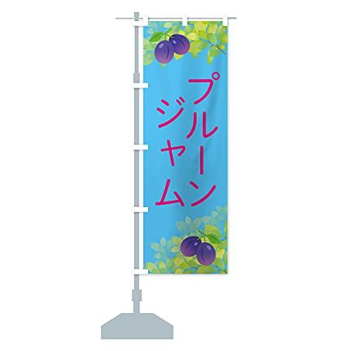 プルーンジャム のぼり旗 サイズ選べます(ジャンボ90x270cm 左チチ)