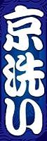 のぼり旗スタジオ のぼり旗 京洗い002 通常サイズ H1800mm×W600mm