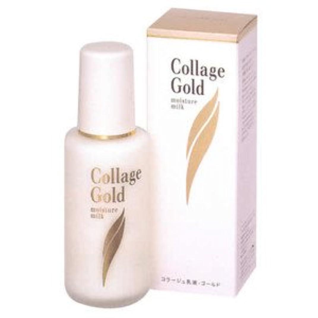 めったにコイン添加剤(持田ヘルスケア)コラージュ乳液ゴールドS 100ml(医薬部外品)(お買い得3個セット)