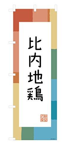 デザインのぼりショップ のぼり旗 1本セット 比内地鶏 専用ポール付 レギュラーサイズ(600×1800) 標準左チチテープ BAK315