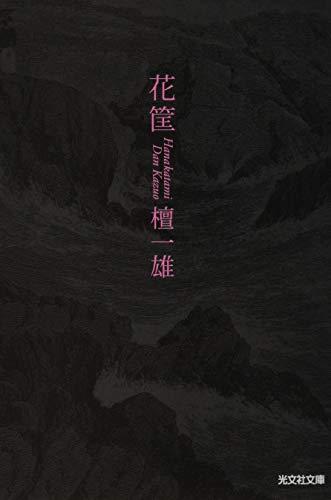 花 筐 (光文社文庫)