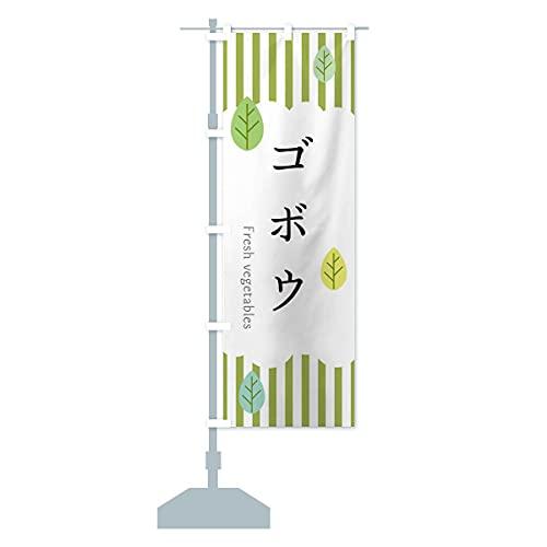 ゴボウ のぼり旗(レギュラー60x180cm 左チチ 標準)