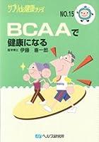 BCAAで健康になる [文庫] [Feb 15, 2015] 伊藤 喜一郎
