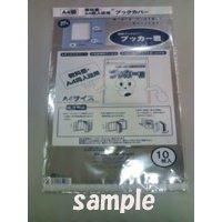 【ブッカー君】A4サイズ 透明ブックカバー1pack(1pack:10枚入り)